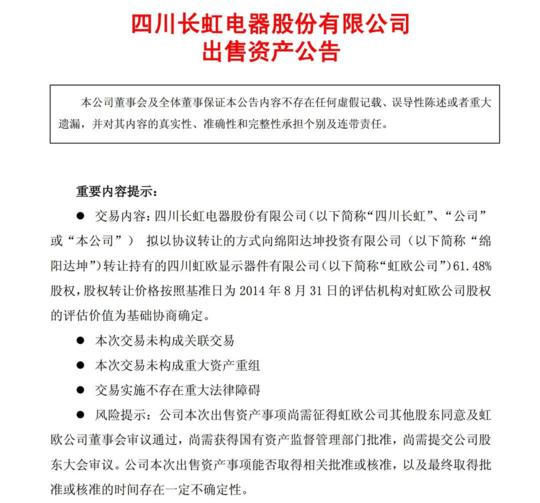 """四川长虹:前三季净利同比下降超80% 增收不增利成业绩""""魔咒"""""""