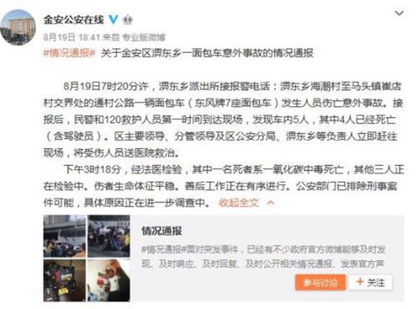 安徽六安一面包车内4人死亡,警方:已排除刑案可能