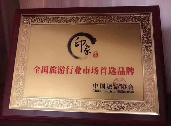 """△""""鑫哥""""展示的中国旅游协会颁布的牌照"""