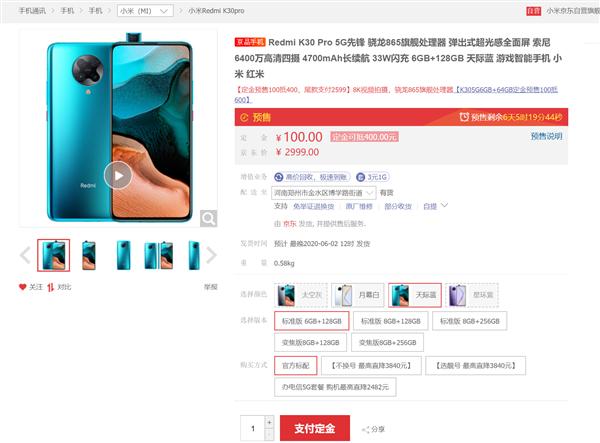 骁龙865弹出屏加持 Redmi K30 Pro新低价:2699元