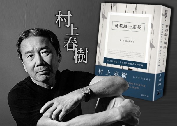 """村上春树新书在香港被列""""不雅""""级 18岁以下禁购"""