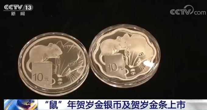 鼠年贺岁金银币 全国限量3吨2020鼠年贺岁金银币你买了吗