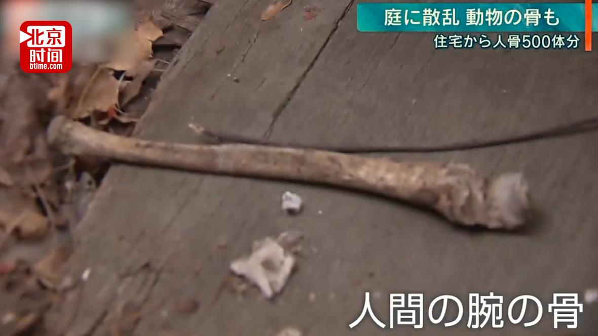 日本独居男子病死家中屋内惊现500具印度购入的人骨