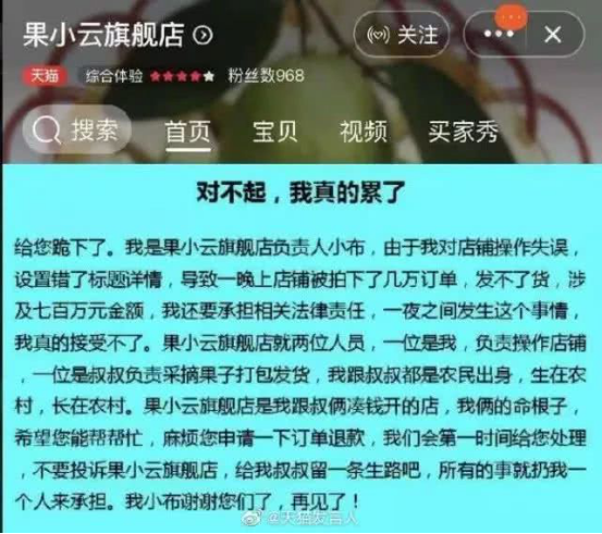 """""""薅羊毛""""致网店关张 法院:属重"""