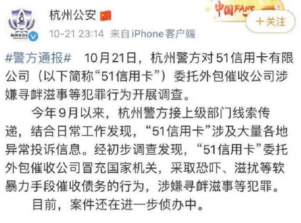 杭州公安:51信用卡委托外包催收公司冒充国家机关涉嫌犯罪