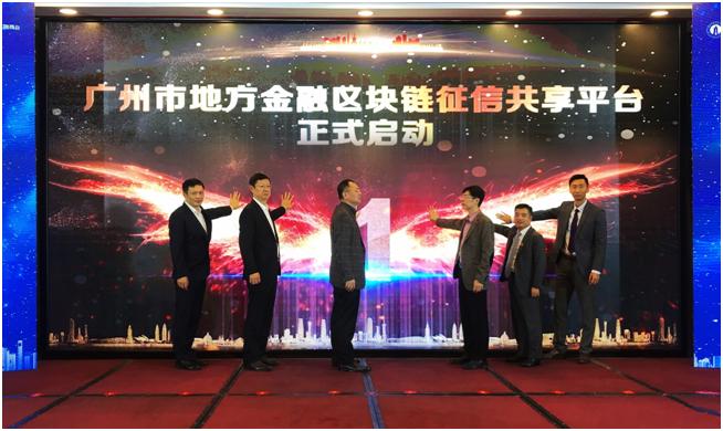 广州设立地方金融区块链征信共享平台,迅雷链提供技术支持