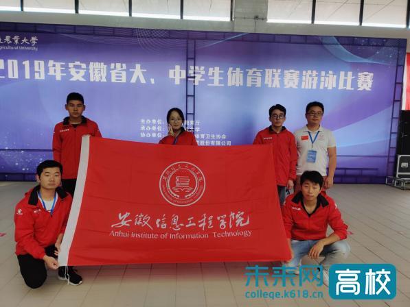 安徽信息工程学院学子在安徽省大学生游泳联赛中斩获佳绩