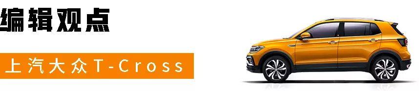12.79万起,最便宜的大众SUV,买这个配置最划算!