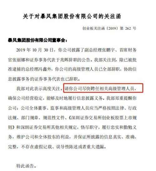同事不同命,高管全弃暴风而去!比黄光裕,冯鑫缺了杜鹃和陈晓?