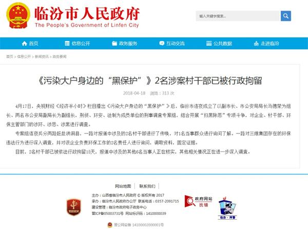 临汾市政府网站回应