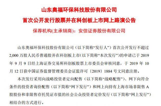 科创板|奥福环保拟发行2000万股新股 10月24日下午网上路演