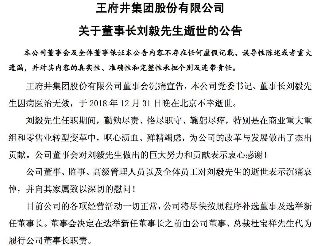 首旅男友董事长刘毅实现曾去世王府井净利增集团问问题情趣图片