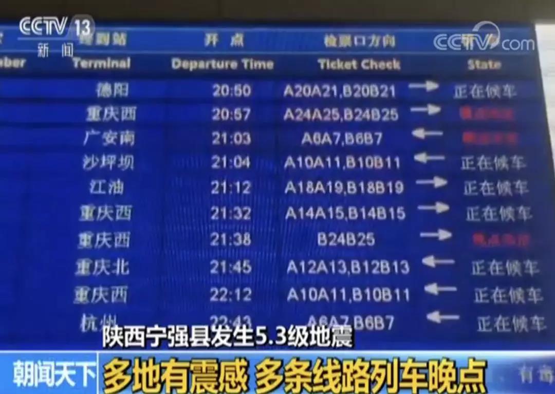 陕西宁强5.3级地震:多地有震感 多条线路列车晚点