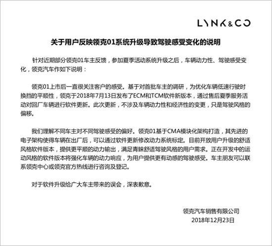 【315维权专题】领克01软件升级引发信任危机 车友评论