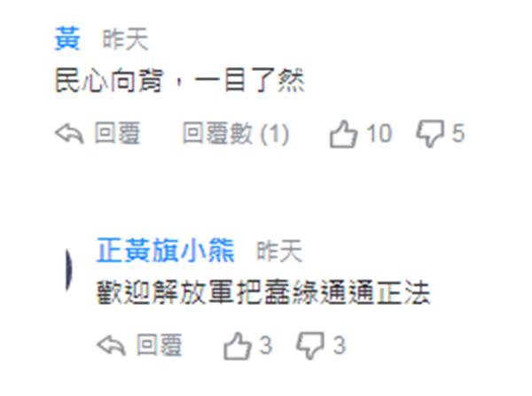 """台湾民众举五星红旗欢送陆客,绿媒""""跳脚""""遭岛内网民反驳"""