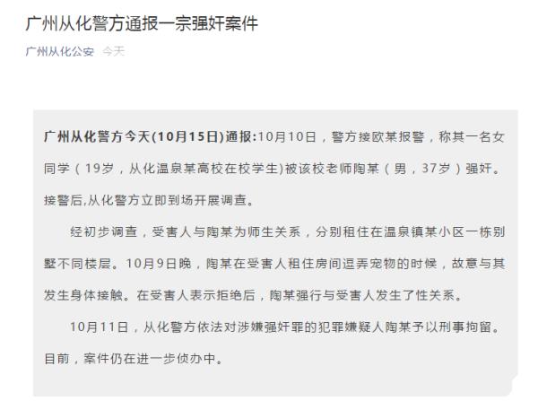 广州从化警方:女大学生遭老师强奸 嫌疑人被刑拘