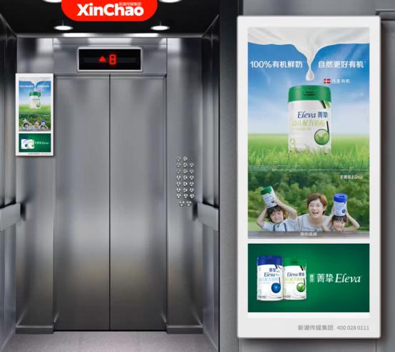 雅培菁挚登陆新潮电梯电视 实力打造中国有机奶粉领先品牌