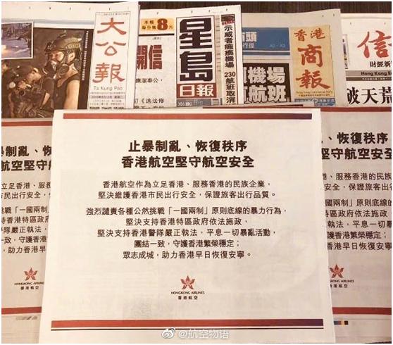 香港航空今在多份报纸发声明:止暴制乱 恢复秩序|香港航空