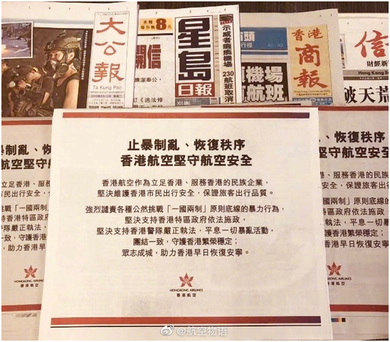 <b>香港航空今在多份报纸发声明:止暴制乱 恢复秩序|香港航空</b>