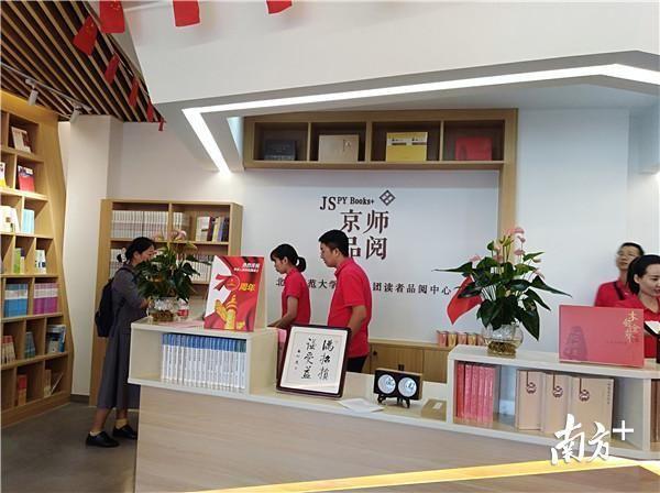 北师大珠海校区再添配套,实体书店开张