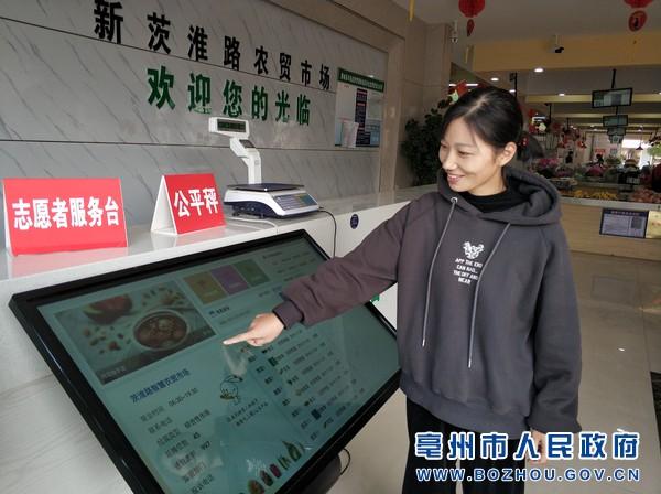 """蒙城:""""互联网+""""让菜市场变""""聪明"""""""