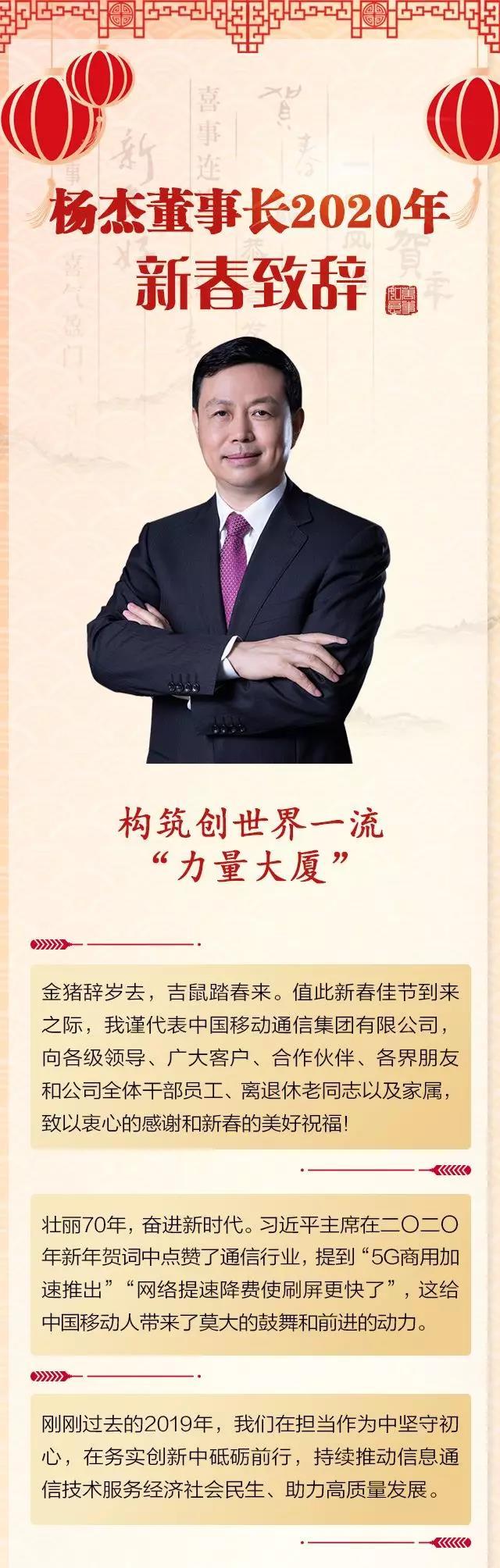 """中国移动董事长杨杰:构筑创世界一流""""力量大厦"""""""