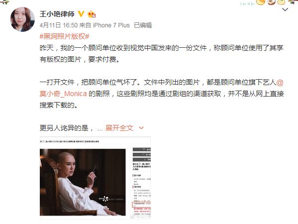 发自家艺人照遭视觉中国索费 专家:出售艺人照