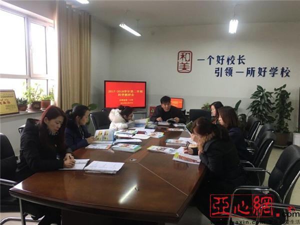 新疆沙湾县第一小学召开新学期工作计划交流会