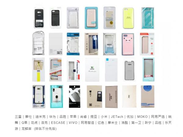 手机壳史上最严标准测评,苹果、小米竟然不合