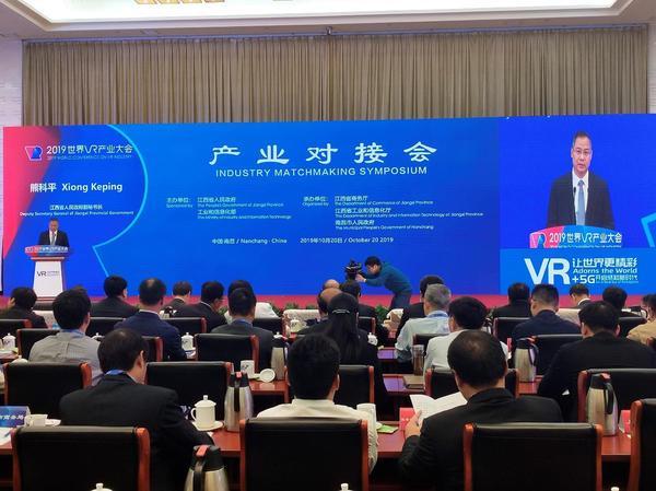 2019世界VR产业大会招商硕果丰硕 投资合作项目签约总金额652.56亿
