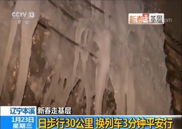 铁路隧道守隧人每日要步行30公里:我们愿做铁路的基石