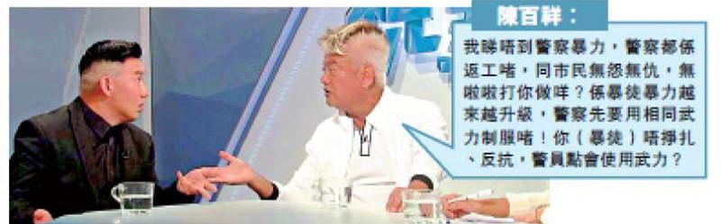<b>香港艺人陈百祥以理撑警 杜汶泽面对质问哑口无言</b>