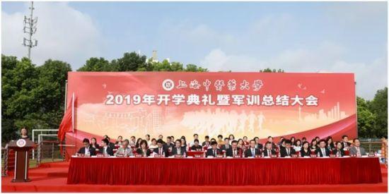 上海中医药大学举办2019年开学典礼