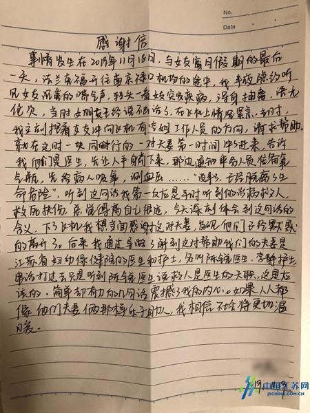 """万米高空女乘客突然晕倒抽搐 江苏省人医""""90后""""医护夫妇紧急施救"""