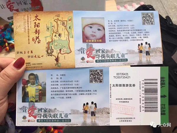 景区将失联儿童信息印在门票上。