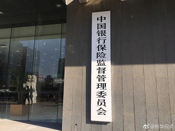 中国银行保险监督管理委员会挂牌!银监会保监会告别历史舞台