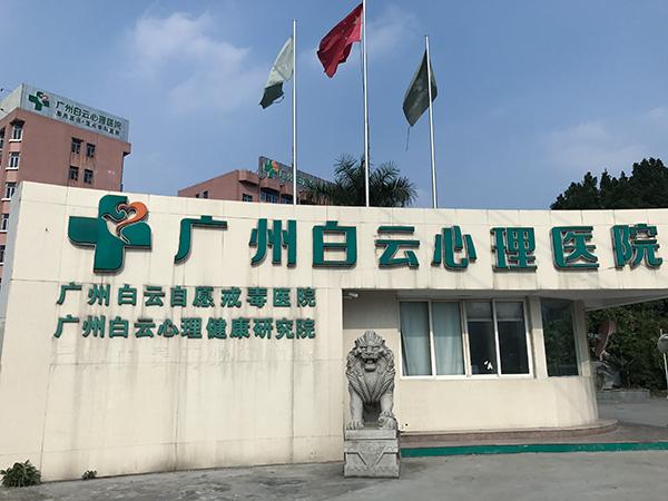 广州白云心理医院 澎湃新闻记者 张蓓 图