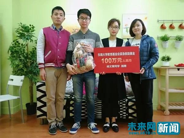 大学生战胜病魔后捐出百万善款