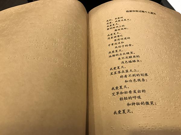 去年6月,在上海市民诗歌节的为盲童读首诗活动上,魏烨麒第一次听到萧萍这首活泼的小诗,当时就听得手舞足蹈,非常喜欢,一直记到现在。 孩子现在才6年级,喜欢天马行空的东西。 刘艳一直有意带孩子多参加活动,希望让他提升自信,积极面对生活。在她的努力下,孩子从最初胆小抗拒,到现在主动参加朗诵班,喜欢上台参加朗诵,觉得自己除了眼睛不好,和常人没什么不同,为人处事上也有了很大进步,在听朗诵会前,他还特意嘱咐妈妈关掉手机,专心听节目,因为这是对别人的尊重。 刘艳自己则喜欢纪念512汶川地震的《孩子我想抱