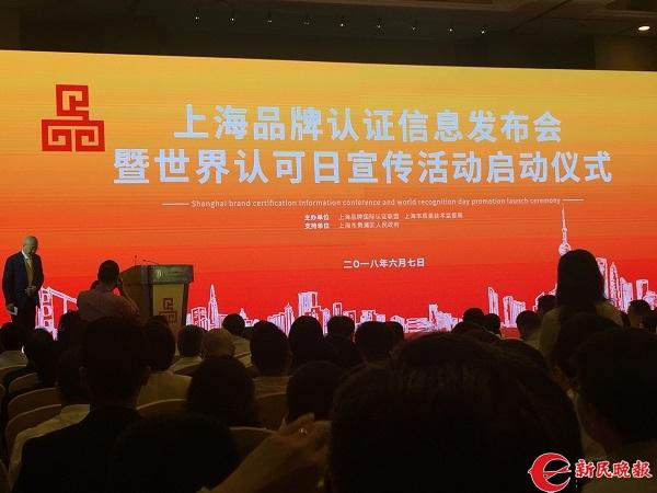 """哪些是你熟悉的品牌?首批53家""""上海品牌""""上午发布"""