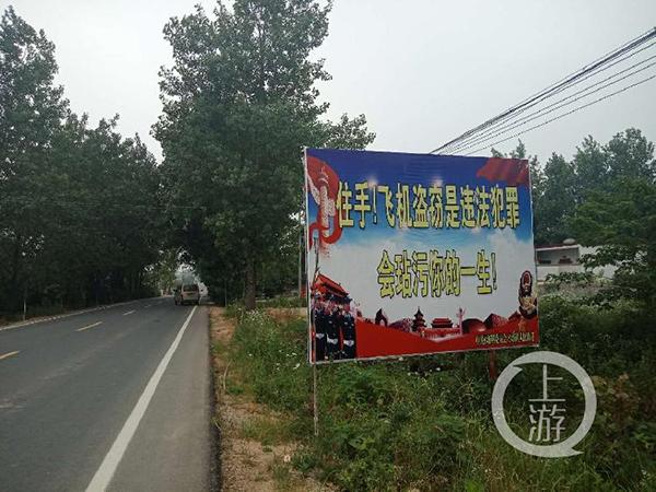6月9日,河南罗山县彭新镇上,打击飞机盗窃的标语随处可见。