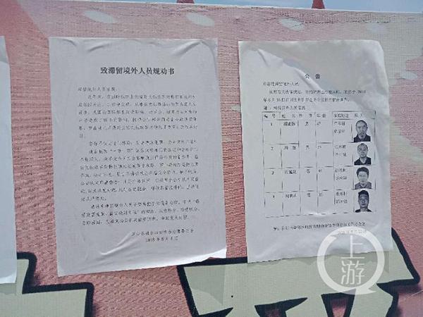 6月9日,河南罗山县张贴的《致滞留境外人员规劝书》和对滞销境外胡清强等4人的公告。