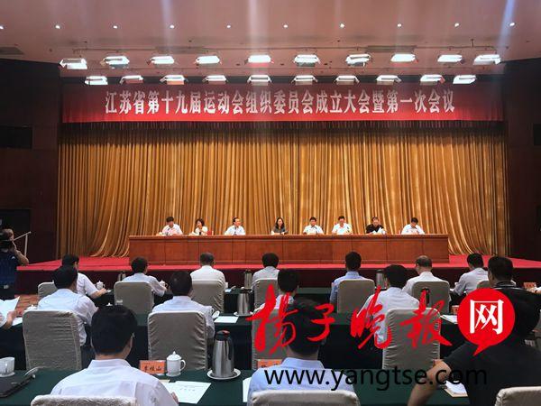 江苏省第十九届运动会组委会顺利成立