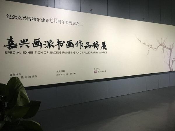 以项圣谟看到蒲华,嘉兴博物馆呈现明清嘉兴画家群体及其风格