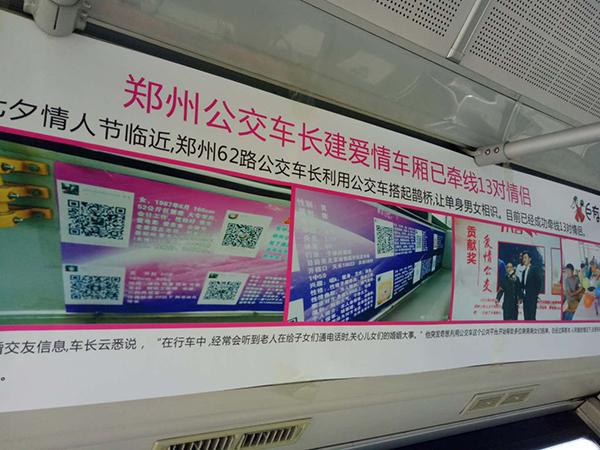 公交贴征婚海报变七夕专列 司机