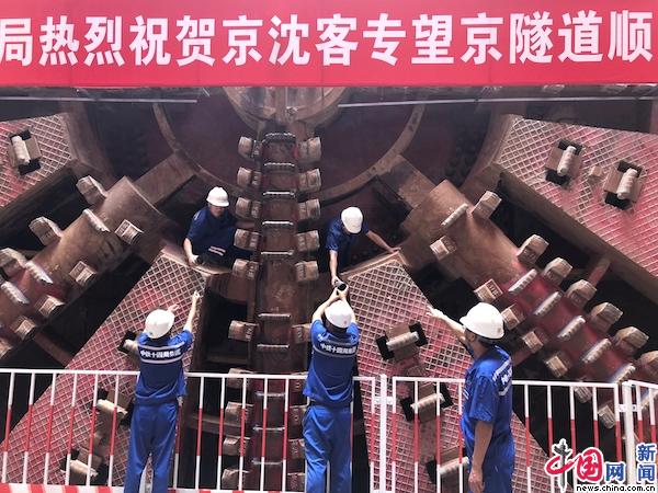 京沈高铁望京隧道双向正式贯通 承德至沈阳段预计年底开通