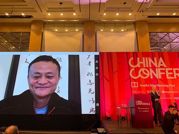 马云接受吉隆坡论坛现场连线回答问题