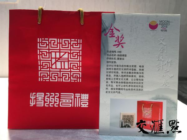 """巧妙""""嵌""""进扬州元素!扬州·台湾文创设计大赛获奖作品很""""耐看"""" 设计大赛 扬州 """