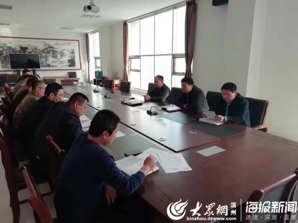 阳信县温店镇召开安全防范专题会议