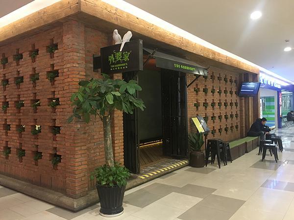 """位于虹口龙之梦商城二楼的""""外婆家""""餐厅。澎湃新闻记者 朱奕奕 摄"""